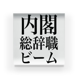 内閣総辞職ビーム・黒字 Acrylic Block