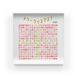【短歌】クリスマスプレゼント Acrylic Block
