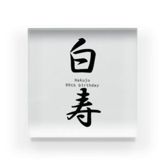 ご長寿お祝いシリーズ『白寿』 Acrylic Block