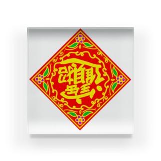 中国の財運アップを願うやつ Acrylic Block