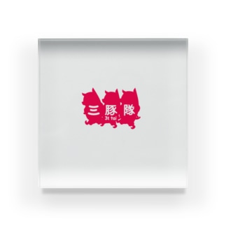 三豚隊グッズ Acrylic Block