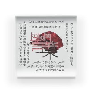 言葉プレゼンツロゴ アクリルブック Acrylic Block