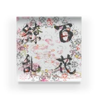 百花繚乱 Acrylic Block