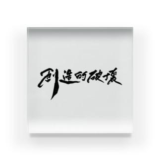 「創造的破壊」(筆文字デザイン)-アクリルブロック- Acrylic Block