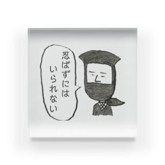 世を忍ぶ「世忍(よしのぶ)くん」 Acrylic Block