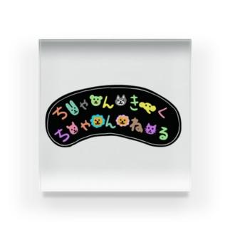 ちゃんきくちゃんねるロゴ Acrylic Block