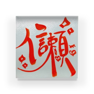 信頼ちゃん Acrylic Block