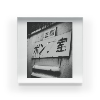 行方プ明 Acrylic Block