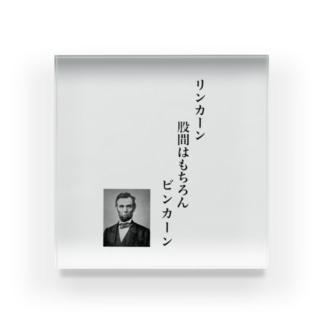 リンカーン大統領 Acrylic Block