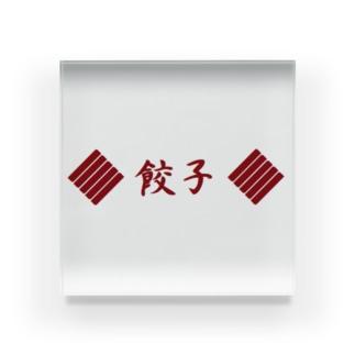 餃子 デザイン Acrylic Block