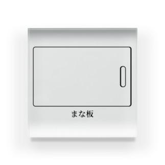 まな板 Acrylic Block