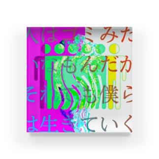 パターン002:歪み Acrylic Block