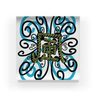 追い風 Acrylic Block