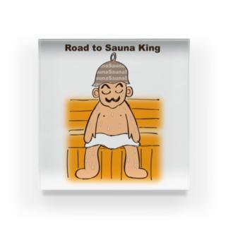 サウナ王への道 Acrylic Block