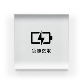 急速充電 Acrylic Block