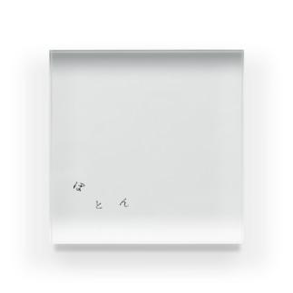 milk' Acrylic Block