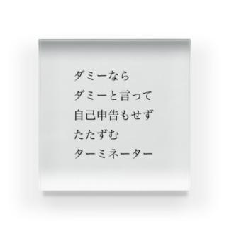 【アクリル短歌】ターミネーター Acrylic Block