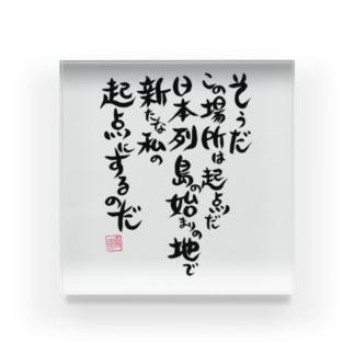 起点・糸魚川  表題歌筆文字バージョン(雑貨) Acrylic Block