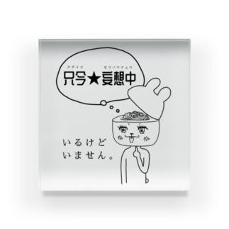 只今★妄想中グッズ Acrylic Block