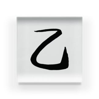 乙2 Acrylic Block