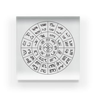 フトマニ図・龍体文字 Acrylic Block