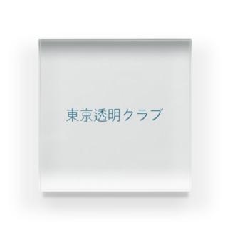 東京透明クラブ Acrylic Block