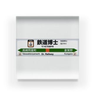 鉄道博士駅名標(JR東日本タイプ) Acrylic Block