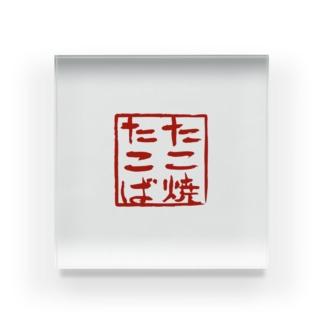 たこ焼たこば ロゴ Acrylic Block