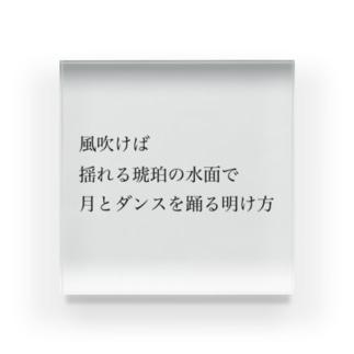 【サウナ短歌】廊下の床がつるつるのサウナの短歌 Acrylic Block