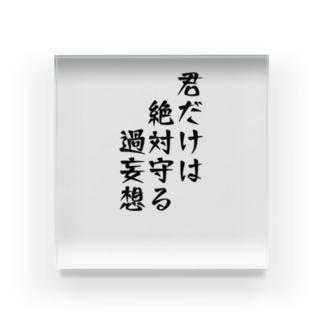 厨二シリーズ 過妄想 Acrylic Block