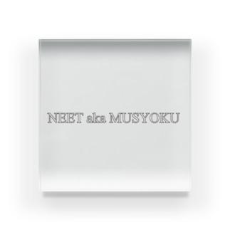 (株)NEET aka MUSYOKU Tシャツ Acrylic Block