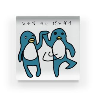 しゃるうぃだんす?なペンギンたちです Acrylic Block