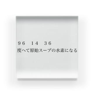 【サウナ短歌】食堂のテーブルが争奪戦のサウナ短歌 Acrylic Block