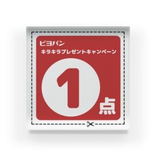 パン祭り応募券 Acrylic Block