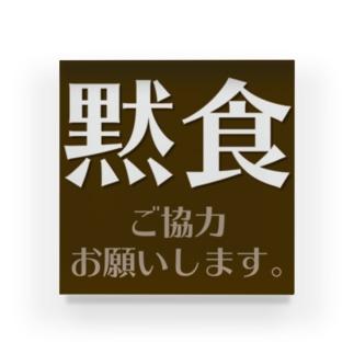 黙食 Acrylic Block