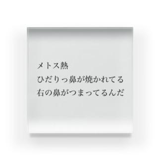 【サウナ短歌】七色に光るサウナ Acrylic Block