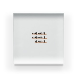 Hangeoul(Korean)ver./KireiKorean Acrylic Block