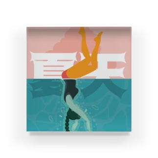 プールを楽しむ夏【夏天】 Acrylic Block