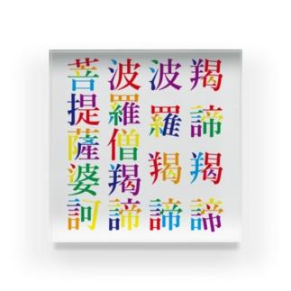 虹色の般若心経真言 Acrylic Block