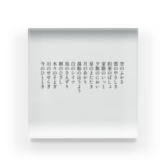 やんごとなき平凡・慕 Acrylic Block