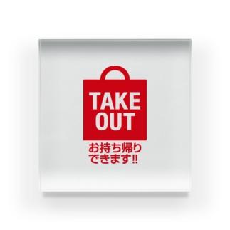 TAKE OUT! Acrylic Block