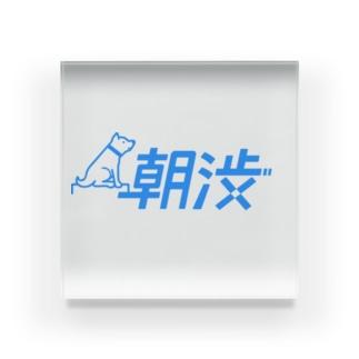 朝渋ロゴ Acrylic Block