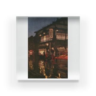 吉田 博《東京拾二題 神楽坂通 雨後の夜》 Acrylic Block