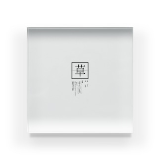 「草」 Acrylic Block