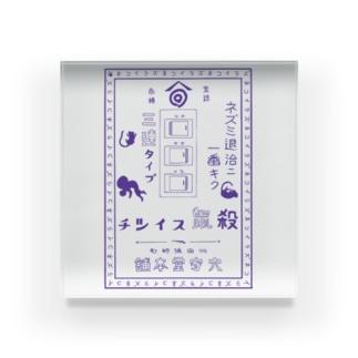 殺鼠スイツチ Acrylic Block