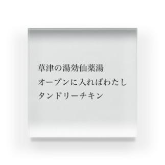 【サウナ短歌】8種のスパイスサウナ Acrylic Block
