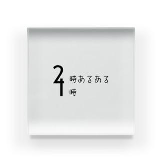 2時あるある 4時 (デザイン) Acrylic Block