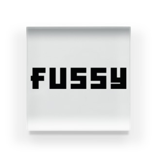 Fussy 好みがうるさくて中々満足しない人 Acrylic Block