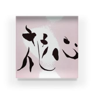 花心 Acrylic Block