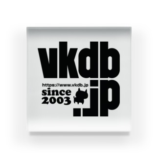 vkdb新ロゴ アクリルブロック